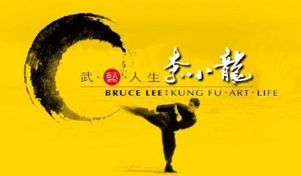 BruceLeeMuseum
